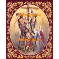 The Crucifixion  - #XS12814  -  PRINT
