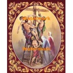 The Crucifixion  - #XS12814  -  PRINT